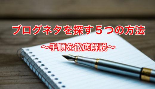 【楽勝】ブログネタがない人にネタ探しのコツを5つを紹介しよう【手順を解説】