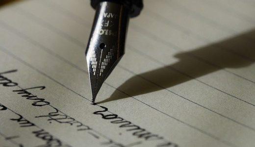 ブログの文章力がないならこの方法で向上させよう【文章力アップのコツ】