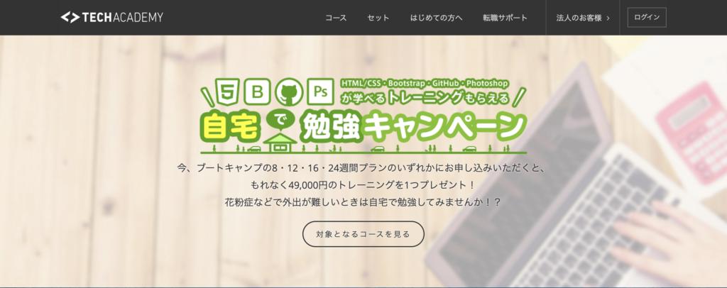 札幌 プログラミングスクール おすすめ