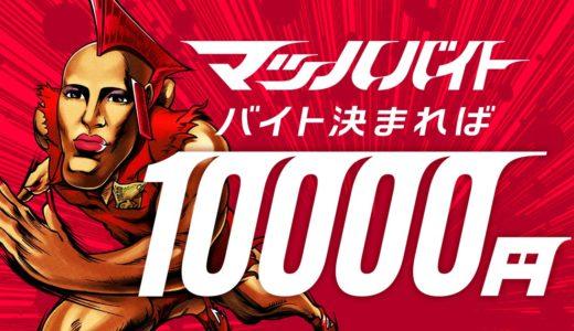 【神サイト】マッハバイトの評判・口コミを徹底調査!