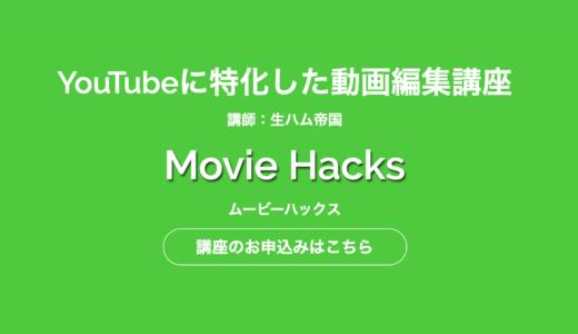 MovieHacks(ムービーハックス)の評判は悪い?デメリットやリアルな口コミを調査【悪評あり】
