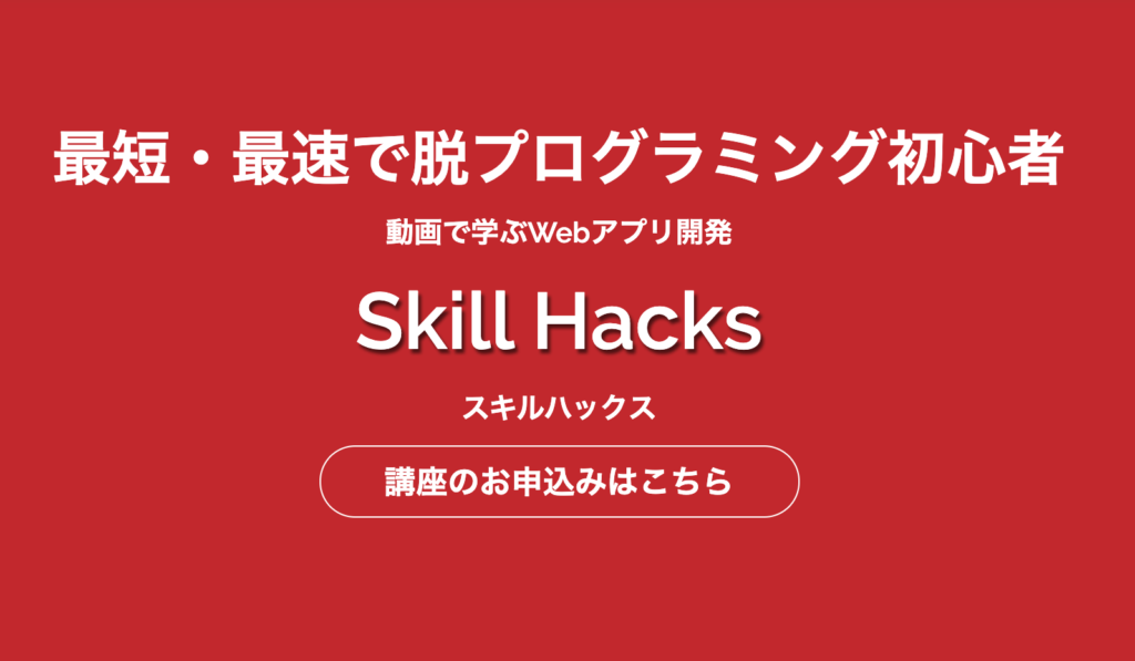 SkillHacks(スキルハックス)の特徴を徹底レビュー!!