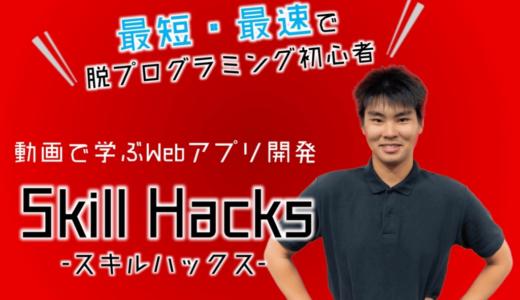 SkillHacks(スキルハックス)に就職・転職サポートはありますか?【回答あり】