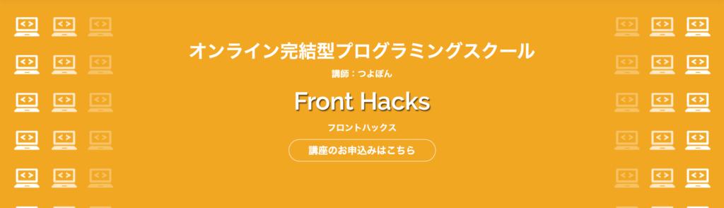 札幌 プログラミングスクール おすすめ フロントハックス