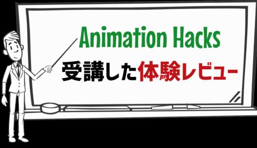 【失敗】Animation Hacks(アニメーションハックス)の体験談【3つの理由】
