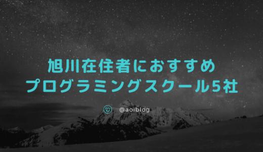 旭川(北海道)のプログラミングスクールおすすめ3社を徹底調査!【オンラインあり】