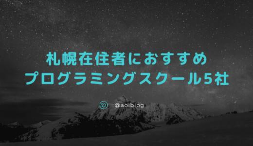 札幌(北海道)でおすすめプログラミングスクール5社を全力で紹介!【オンラインあり】