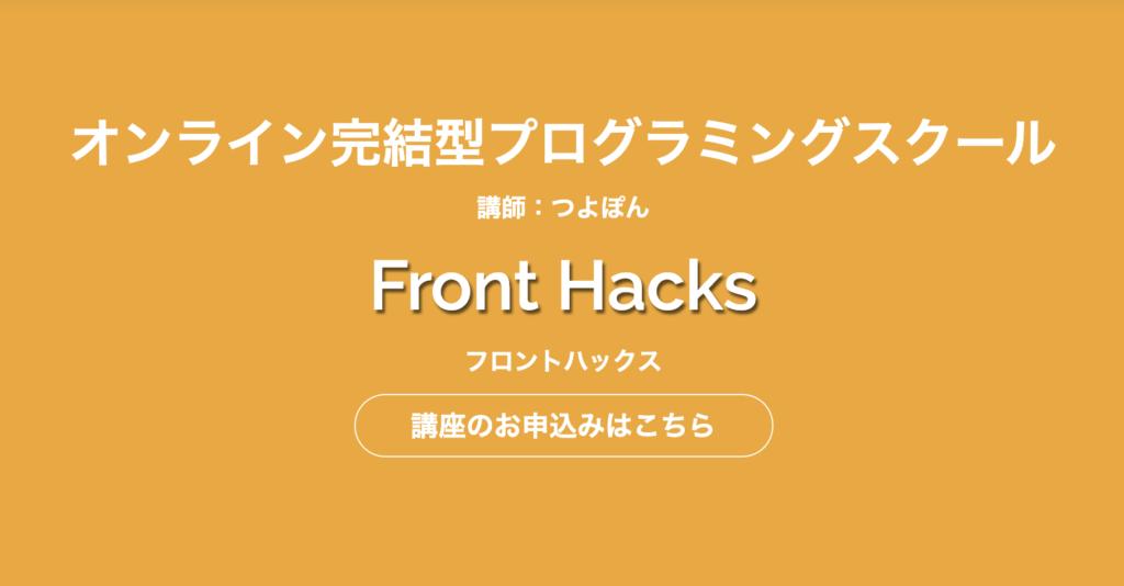 FrontHacks(フロントハックス)の特徴をレビュー
