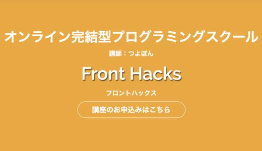 FrontHacks(フロントハックス)の評判は最悪?デメリットやリアルな口コミを徹底レビュー!!