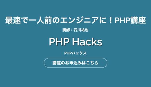 PHPHacks(ハックス)の評判は?デメリットやリアルな口コミをレビュー!!
