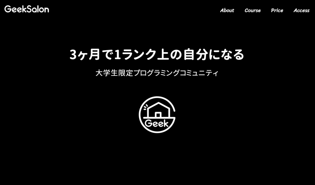 GeesSalon(ギークサロン)の特徴を徹底レビュー!!