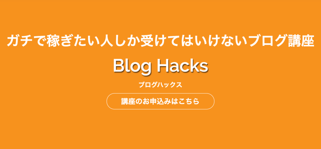 BlogHacks(ブログハックス)の特徴を徹底レビュー!!