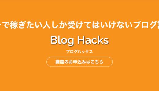 BlogHacks(ブログハックス)の評判は悪い?デメリットやリアルな口コミを徹底調査!!