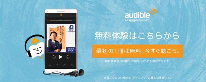 Audible(オーディブル)の特徴を徹底レビュー!!
