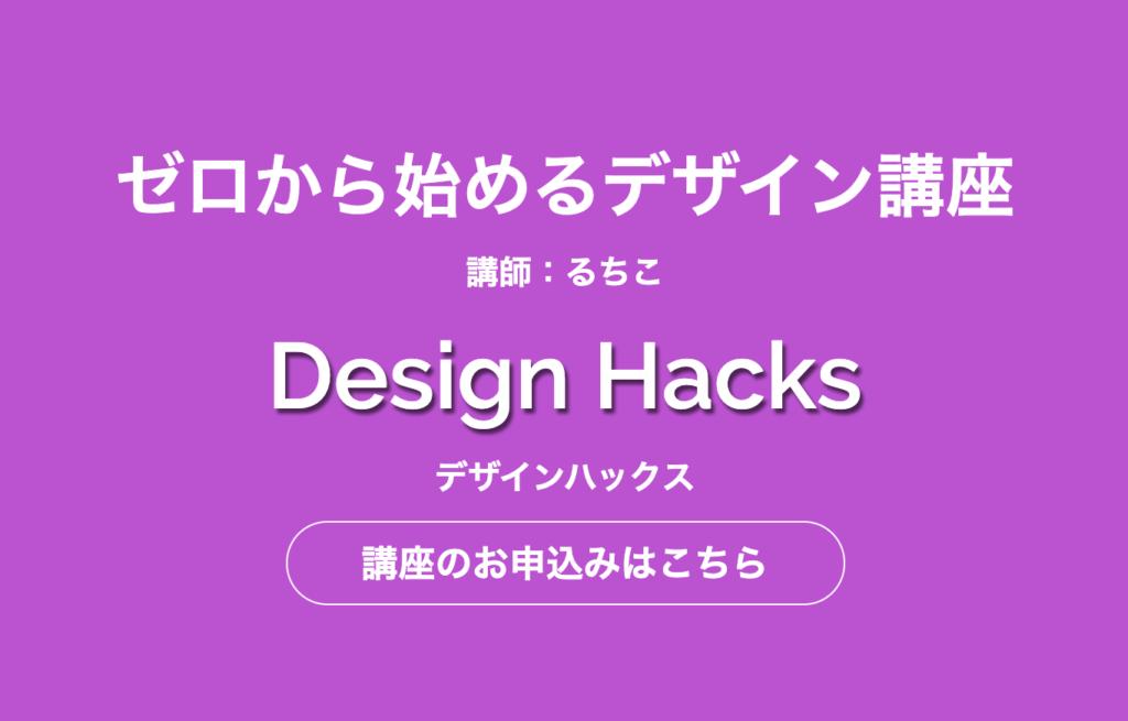DesignHacks(デザインハックス)の特徴をレビュー