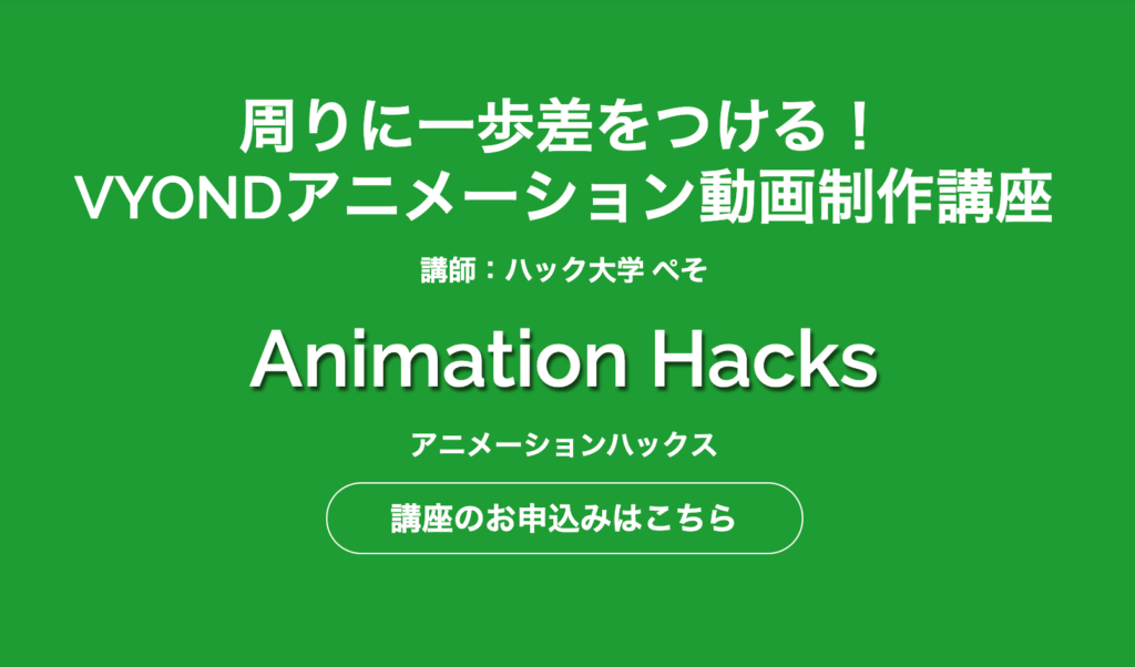 AnimationHacks(アニメーションハックス)の特徴を徹底レビュー!