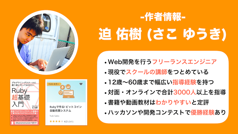 BlogHacks(ブログハックス)の講師 迫祐樹さんとは?