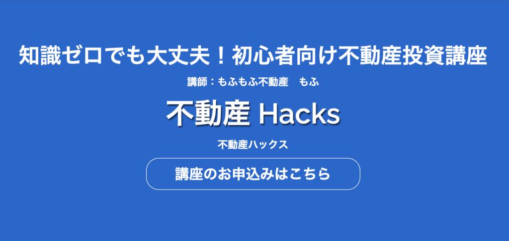 不動産Hacks(ハックス)の特徴をレビュー