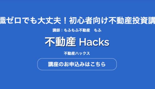 不動産Hacks(ハックス)の評判は?デメリットやリアルな口コミをレビュー!