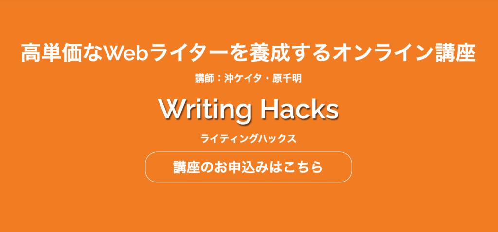 WritingHacks(ライティングハックス)の特徴を徹底レビュー!!