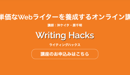 WritingHacks(ライティングハックス)の評判は?デメリットやリアルな口コミを徹底調査!!
