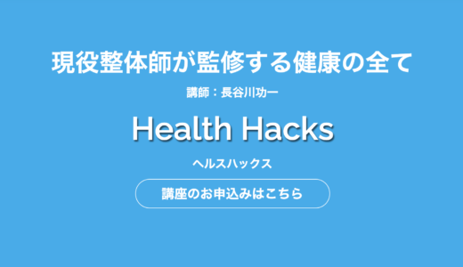 HealthHacks(ヘルスハックス)の評判は?デメリットやリアルな情報を徹底解説!