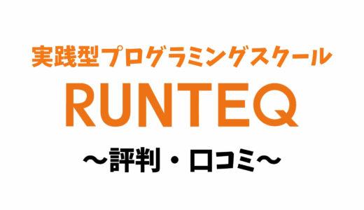 RUNTEQ(ランテック)の評判は悪い?デメリットやリアルな口コミを徹底調査!