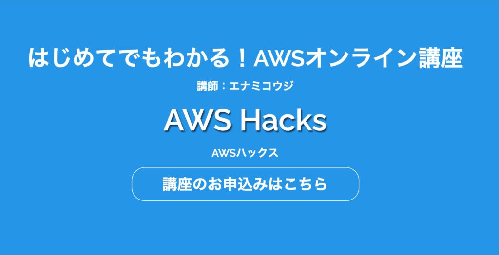 AWSHacks(AWSハックス)の特徴を徹底レビュー!!