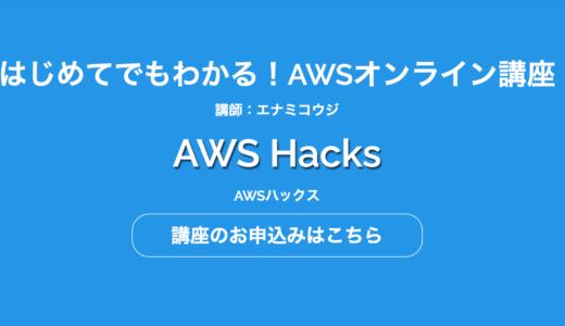 AWSHacks(AWSハックス)の評判は?デメリットやリアルな口コミを徹底調査!!【2020年最新】