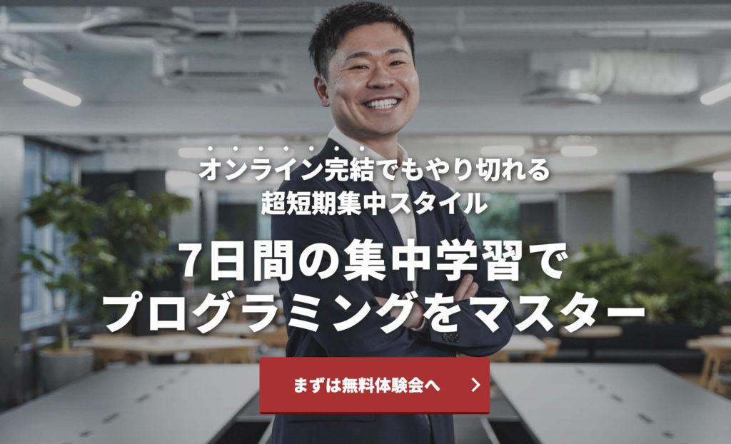 テックキャンプイナズマの特徴を徹底レビュー!!