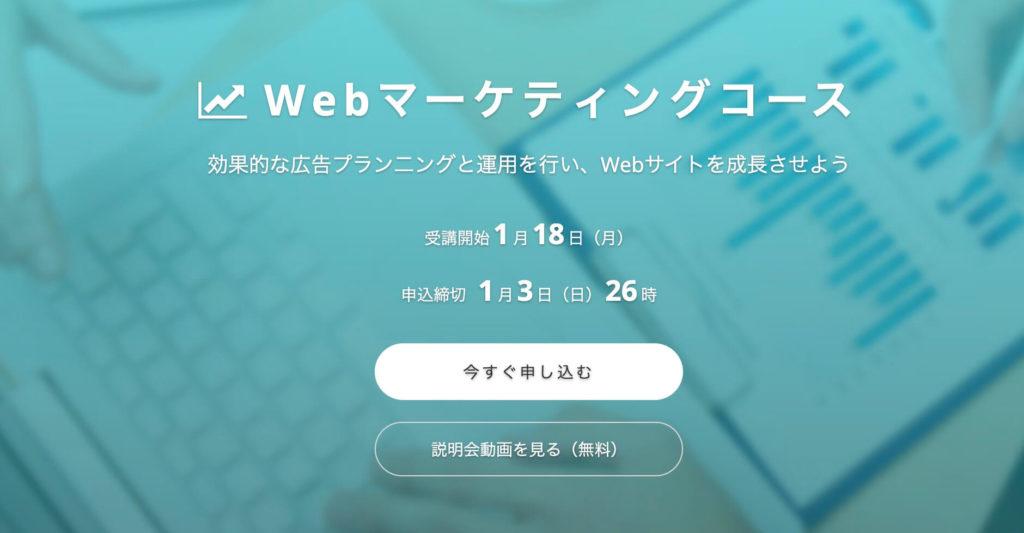 TechAcademy(テックアカデミー)Webマーケティングコースの概要をレビュー!!