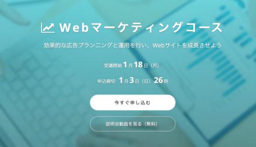 TechAcademy(テックアカデミー)Webマーケティングコースの評判は悪い?デメリットやリアルな口コミを徹底調査!!