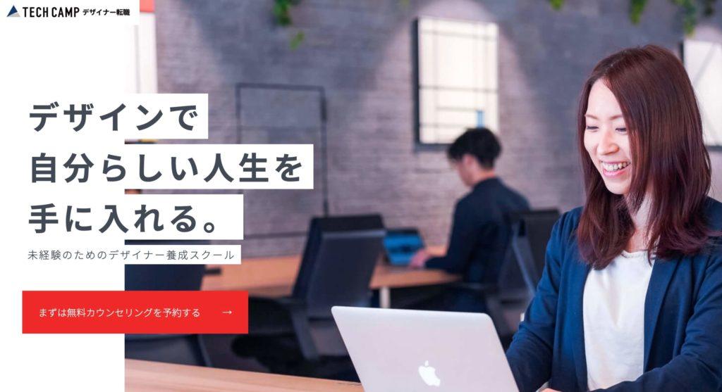 テックキャンプ(デザイナー転職)の特徴を徹底レビュー!!