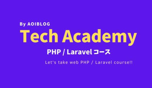 【評判】テックアカデミーのPHP/Laravelコースは難しい?リアルな口コミを徹底調査!!