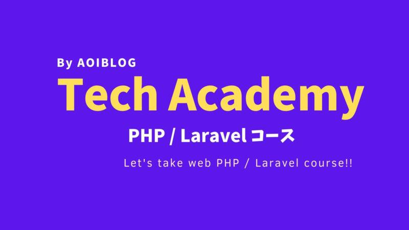 テックアカデミー(PHP/Laravelコース)の特徴