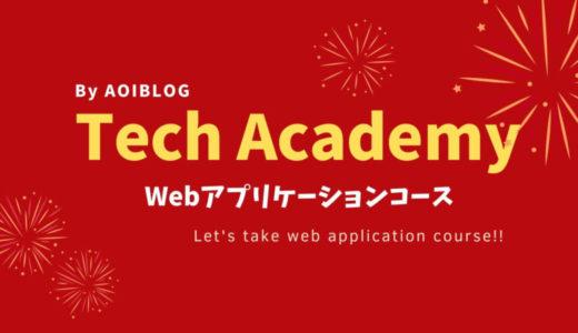 【評判】TechAcademy(テックアカデミー)Webアプリケーションコースの口コミを徹底調査
