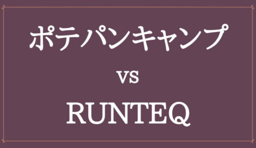 【徹底比較】ポテパンキャンプ vs RUNTEQ(ランテック)どっちに通うべき?
