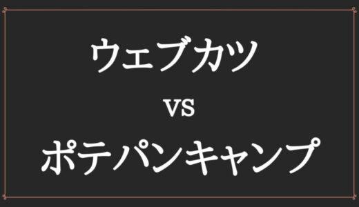 【徹底比較】ウェブカツ vs ポテパンキャンプの直接対決【どっちがおすすめ?】