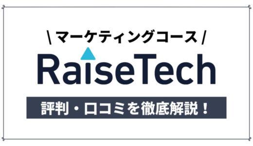 【辛口評価】RaiseTech(レイズテック)のマーケティングコースの評判は悪い?デメリットやリアルな口コミを徹底解説!