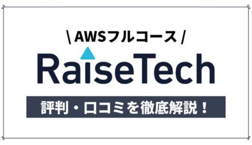 【辛口評価】RaiseTech(レイズテック)のAWSコースの評判は悪い?デメリットやリアルな口コミを徹底解説!