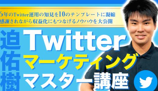 【辛口評価】Twitterマーケティングマスター講座の評判は最悪?リアルな口コミを徹底解説!