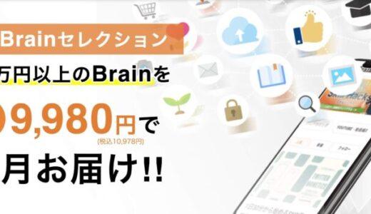 【辛口評価】Brain(ブレイン)セレクションの評判は悪い?実際に体験してみて感じたことを暴露します
