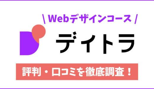 デイトラのWebデザインコースの評判は悪い?最悪?デメリットやリアルな口コミだけを調べた感想